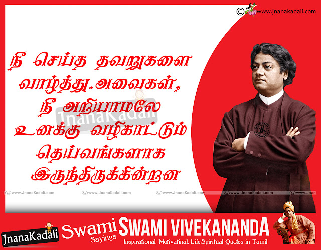 tamil swami vivekananda golden words images jnana kadali
