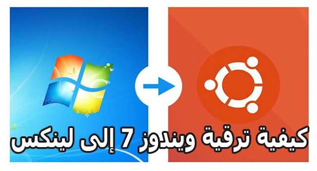 كيفية ترقية ويندوز 7 إلى لينكس