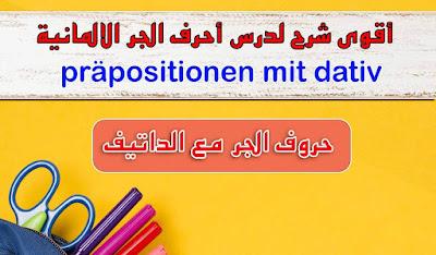 شرح لدرس احرف الجر الالمانية - حروف الجر مع الداتيف präpositionen mit dativ