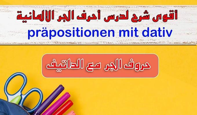 """أقوى شرح لدرس حروف الجر في اللغة الالمانية """" präpositionen im deutschen """" - اتحداك ان لا تفهم الدرس"""