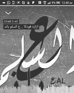 ازازة فودكا، عمرو حسن، عمرو احمد حسن، كلمات اغنية لعمرو حسن، أغنية كتابة عمرو حسن