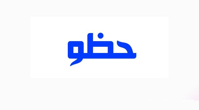 تردد قناة حظو للافلام على النايل سات 2017 التى تنقل افلام عربى للكبار فقط +18 بدون قص احدث قنوات نايل سات قناة حظو Hazzo