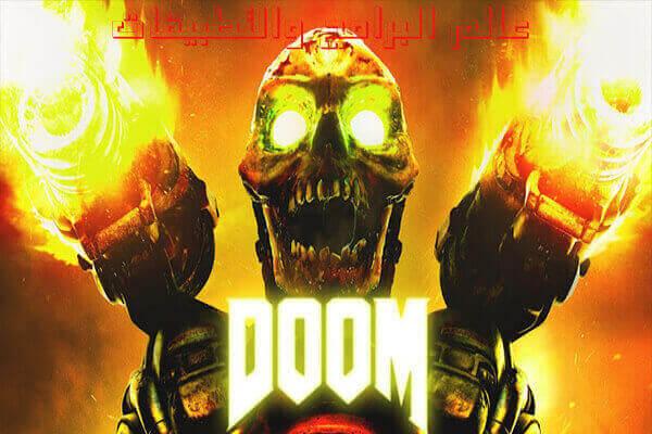 تحميل لعبة الموت دوم doom 1 للكمبيوتر مجاناً برابط مباشر