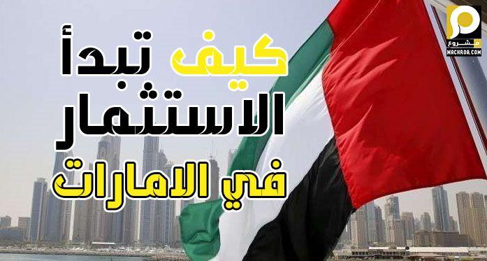 الاستثمار,دبي, الامارات, للاجانب