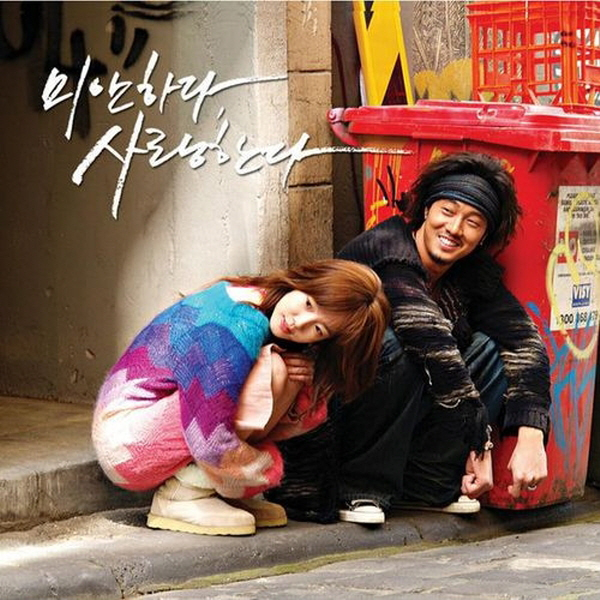 Various Artists – I Am Sorry I Love You OST Part 1