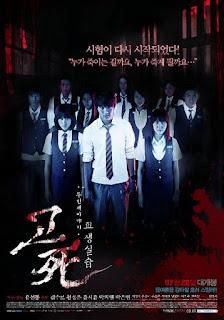 Death Bell 2: Bloody Camp (2010) ปริศนาลับ โรงเรียนมรณะ 2