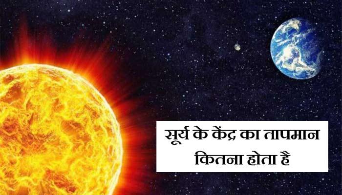 सूर्य का तापमान क्या है?