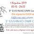 1ο ΕΛΛΗΝΙΚΟ DMR Contest!! - Καλό μήνα και του χρόνου upd
