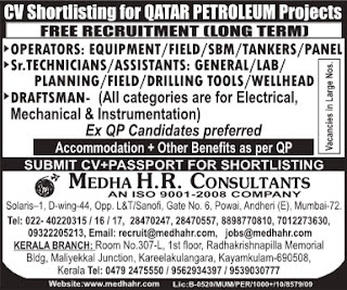 Qatar Petroleum Project jobs - Free Recruitment
