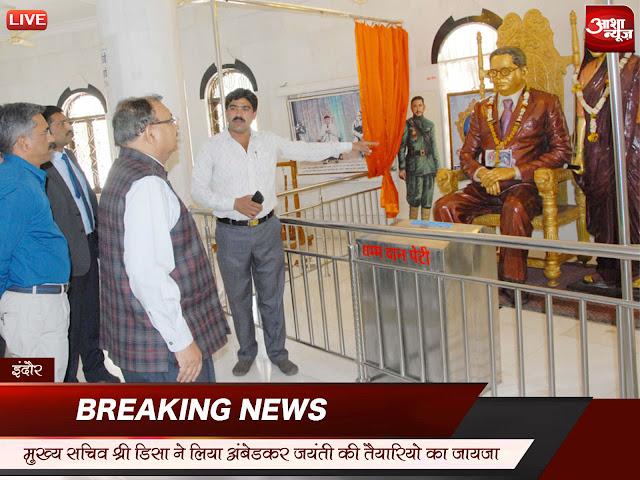 Chief-Secretary-took-stock-of-preparations-for-Ambedkar-Jayanti-मुख्य सचिव श्री डिसा ने लिया अम्बेडकर जयंती की तैयारियों का जायजा