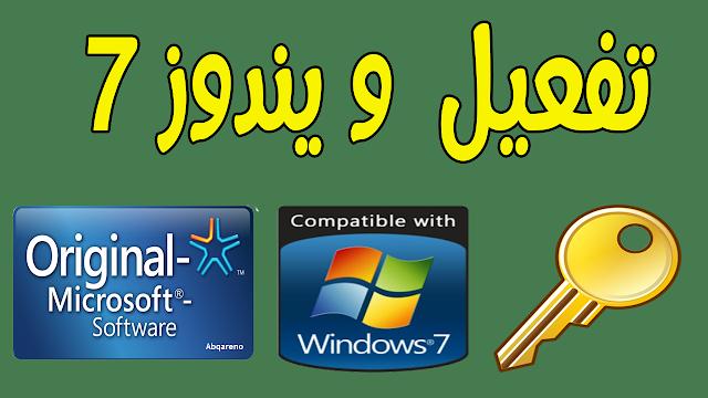 تفعيل ويندوز 7 بكافة اصداراتة مدي الحياه و تحويل نسخة ويندوز 7 التجربية الي نسخة ويندوز اصلية معتمدة من مايكروسفت - 121
