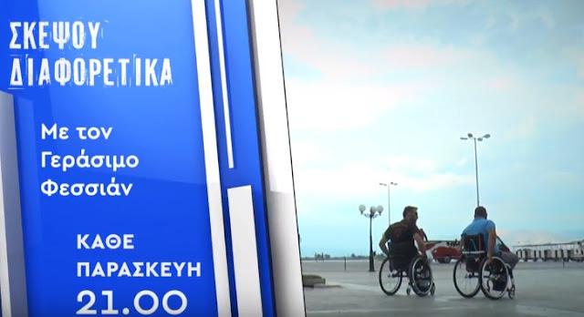 Εκπομπή του ΙΟΝΙΑΝ στο Ναύπλιο με θέμα τις υποδομές προσβασιμότητας