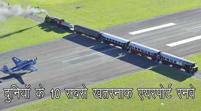 world's 10 most dangerous airport runway