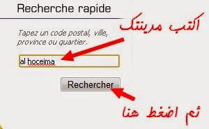 الرمز البريدي مدن المغرب