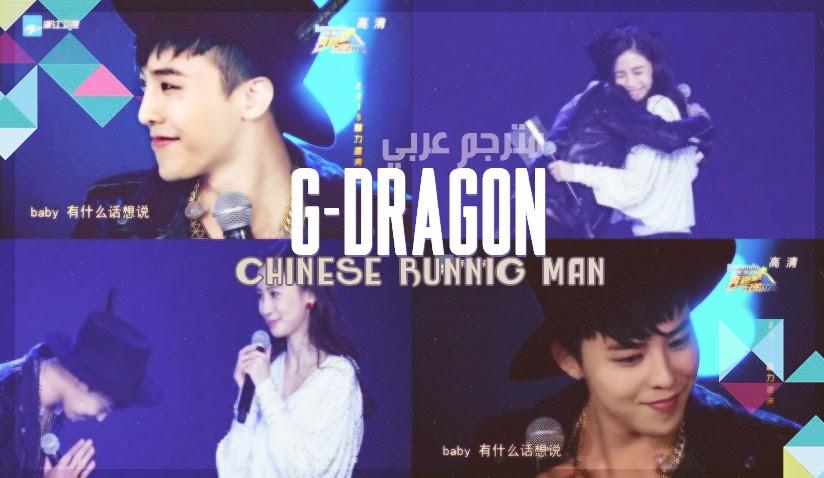 BINGU TOP: Running Man China - GD Cut مترجم