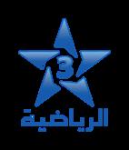 مشاهدة قناة المغربية الرياضية 3 HD بث مباشر