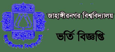 Jahangirnagar University Admission 2019