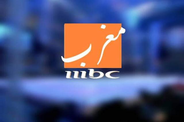 موعد إطلاق قناة mbc المغرب وكل ما تريد معرفته حول هذه القناة الجديدة