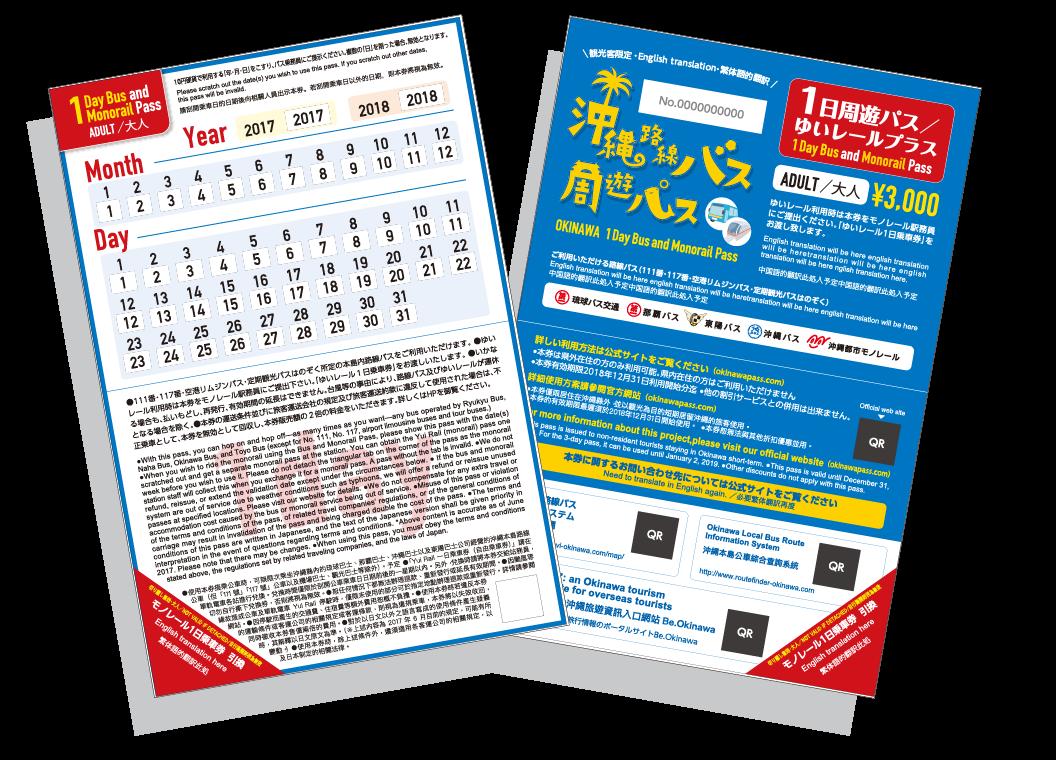 沖繩-沖繩路線巴士周遊券-沖縄路線バス周遊パス-交通-公車-巴士-okinawa-public-transport-bus-ticket