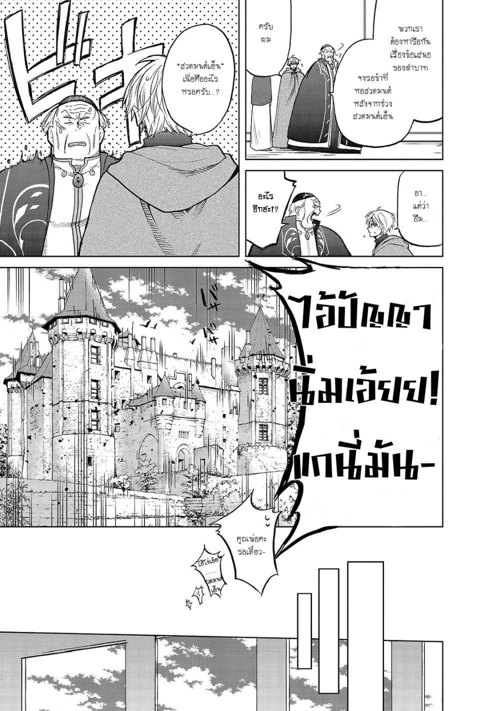 อ่านการ์ตูน Saihate no Paladin ตอนที่ 22 หน้าที่ 9