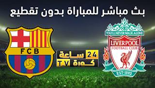 مشاهدة مباراة ليفربول وبرشلونة بث مباشر بتاريخ 07-05-2019 دوري أبطال أوروبا