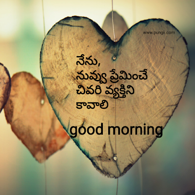 Heart touching love quotes in telugu