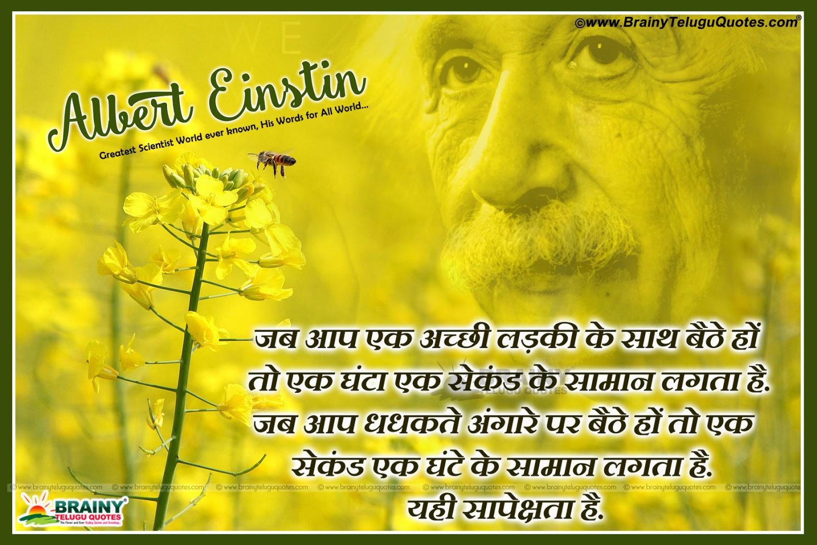Albert Einstin Quotes In Hindi Hindi Latest Anmol Vachan