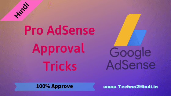 Google AdSense Account Approval Trick in Hindi 2019