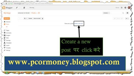 blog me post kaise kare, blogger blog me post kaise karte hai puri jankari hindi me.