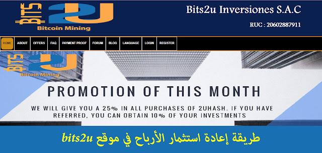 طريقة إعادة استثمار الأرباح في موقع bits2u
