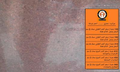 حوائط وارضيات جرانيت مصرى