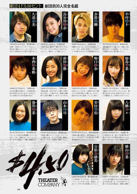 劇団4ドル50セント Theater Company $4.50