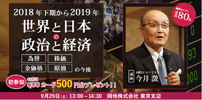 https://www.okachi.jp/seminar/detail20180929t.php