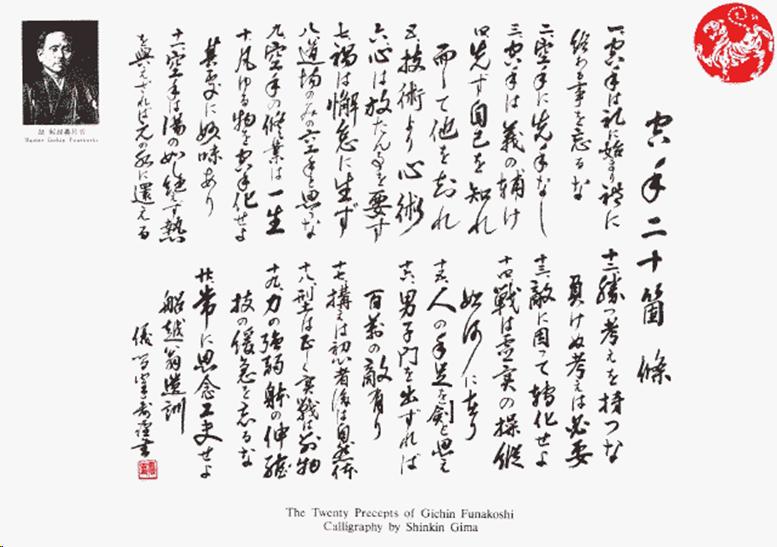 Soshiki Karate 組織 空手 (松濤館) ကရာေတး: Famous masters of Karate