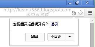 如何關閉Google Chrome的自動翻譯對話框? @ 水中資資教