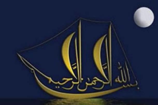 Tulisan Kaligrafi Bismillahirrahmanirrahim