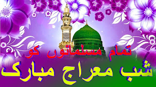 Islamic SMS Whatsapp status