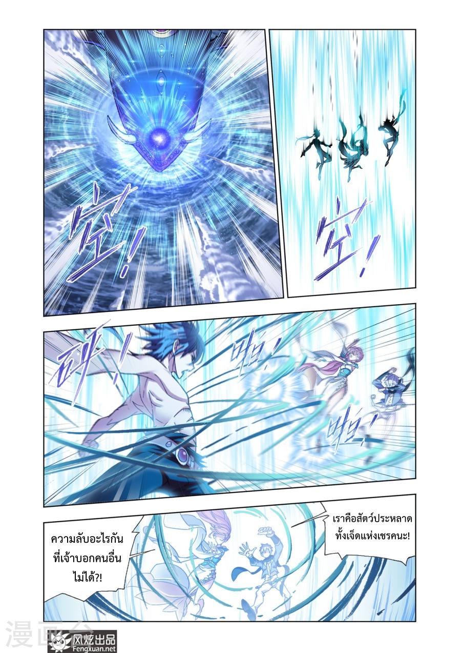 อ่านการ์ตูน Douluo Dalu 197 ภาพที่ 10