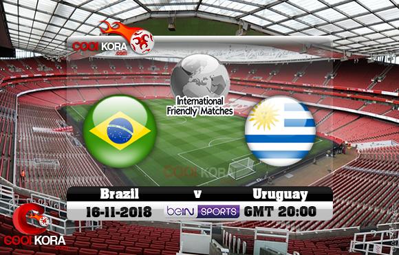 مشاهدة مباراة البرازيل وأوروجواي اليوم 16-11-2018 مباراة ودية