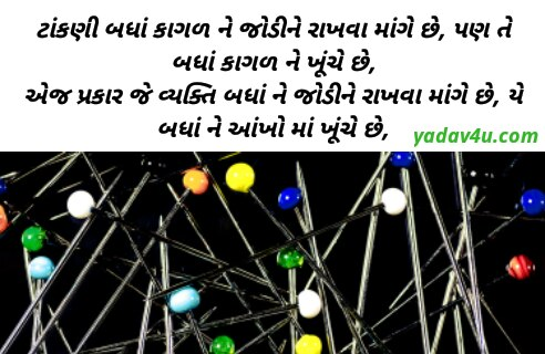Inspirational Quotes In Gujrati