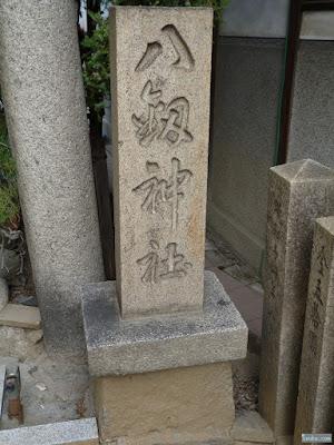 八劔神社門柱