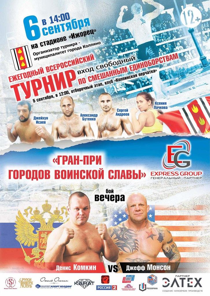 Джефф Монсон в России. Fightspirit Championship 5