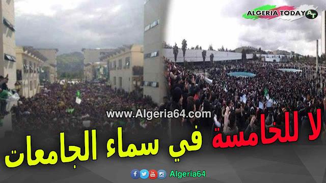 مظاهرات سلمية ضد العهدة الخامسة لبوتفليقة في الجامعات الجزائرية اليوم
