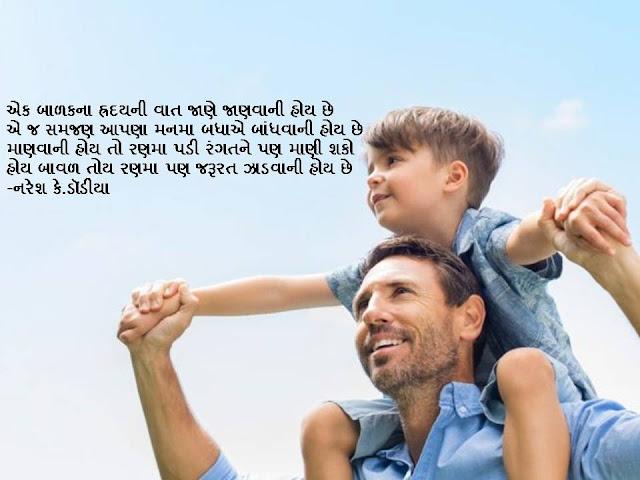 एक बाळकना ह्रदयनी वात जाणे जाणवानी होय छे Gujarati Muktak By Naresh K. Dodia