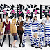 Kangoku Gakuen - Prison School Subtitle Indonesia