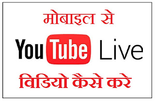 Mobile Se Youtube Livestream Video Record Kaise Kare