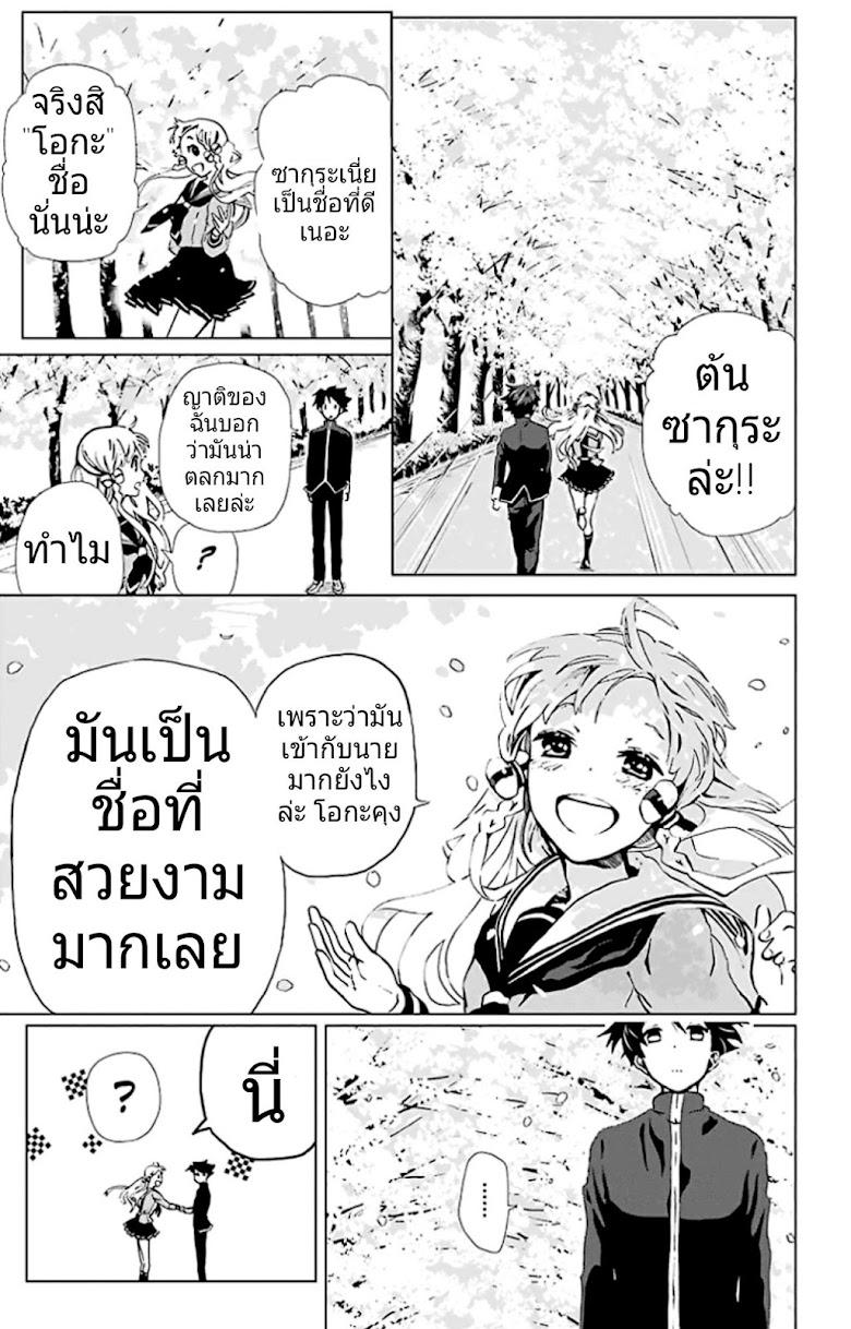 Mahou Tsukai no Deshi ga Warau Toki - หน้า 21