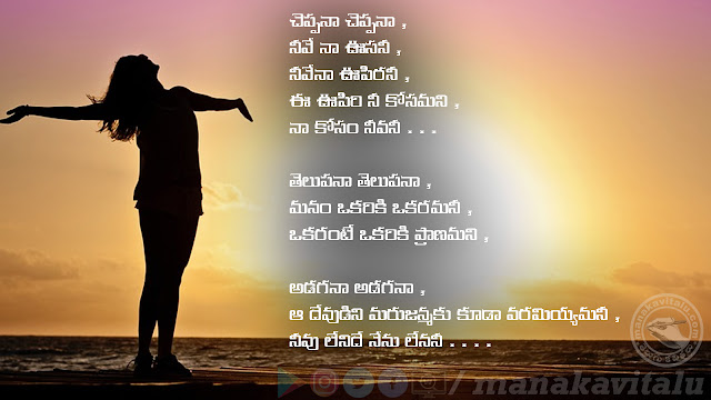 Telugu quotations on life and love images download