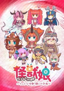 Kaijuu Girls: Ultra Kaijuu Gijinka Keikaku cap 11