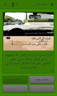 code-de-route maroc